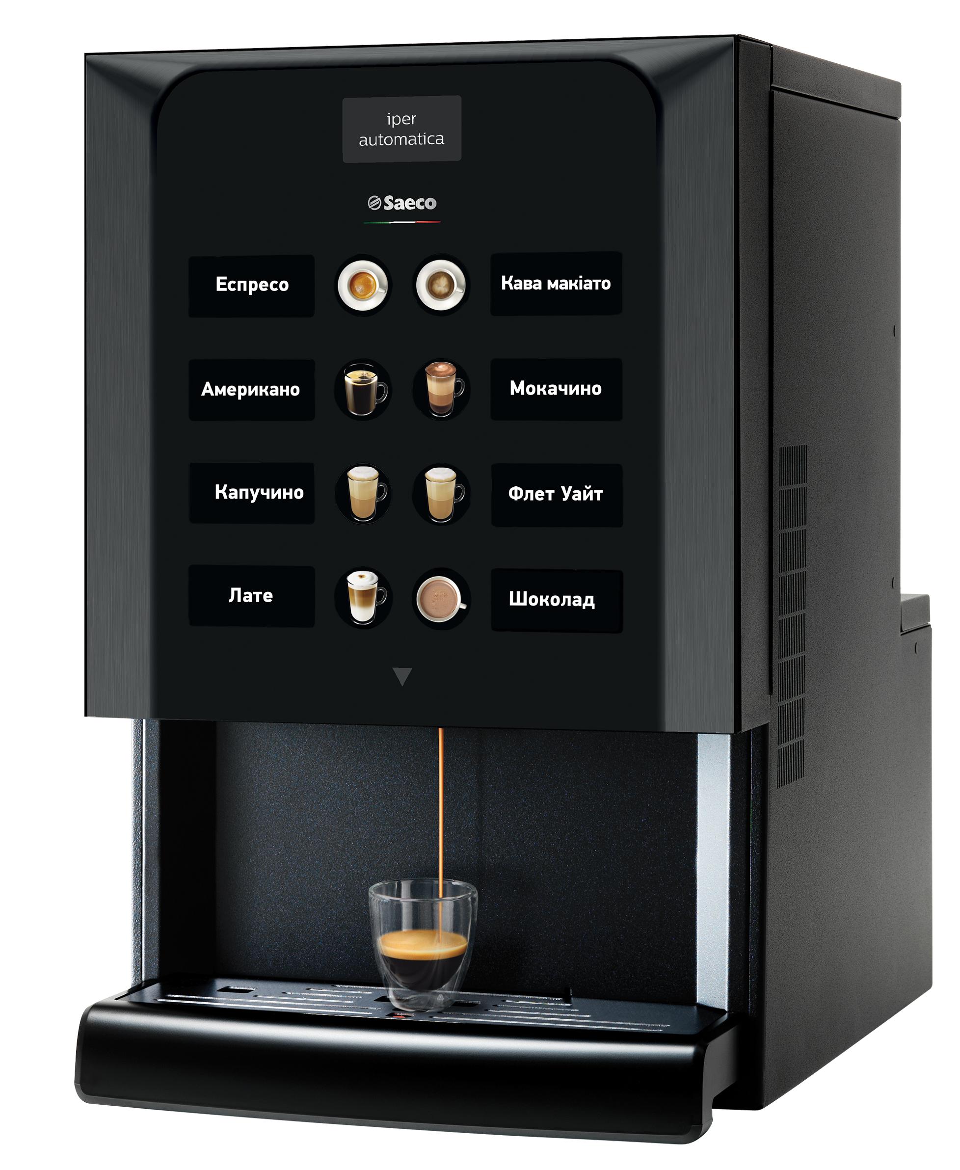 кофемашина для айс кофе