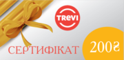 Подарочный сертификат 200 грн TREVI
