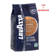 Кофе в зёрнах Lavazza Pienaroma 1 кг