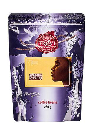 Кофе в зёрнах Trevi Арабика Бурунди 250 г