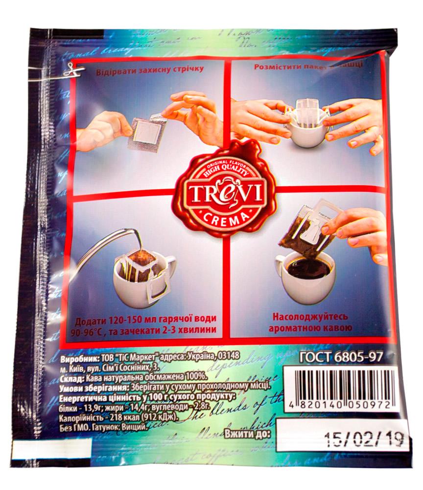 Стоимость Дрип-кофе Trevi Crema пакетик 8 г