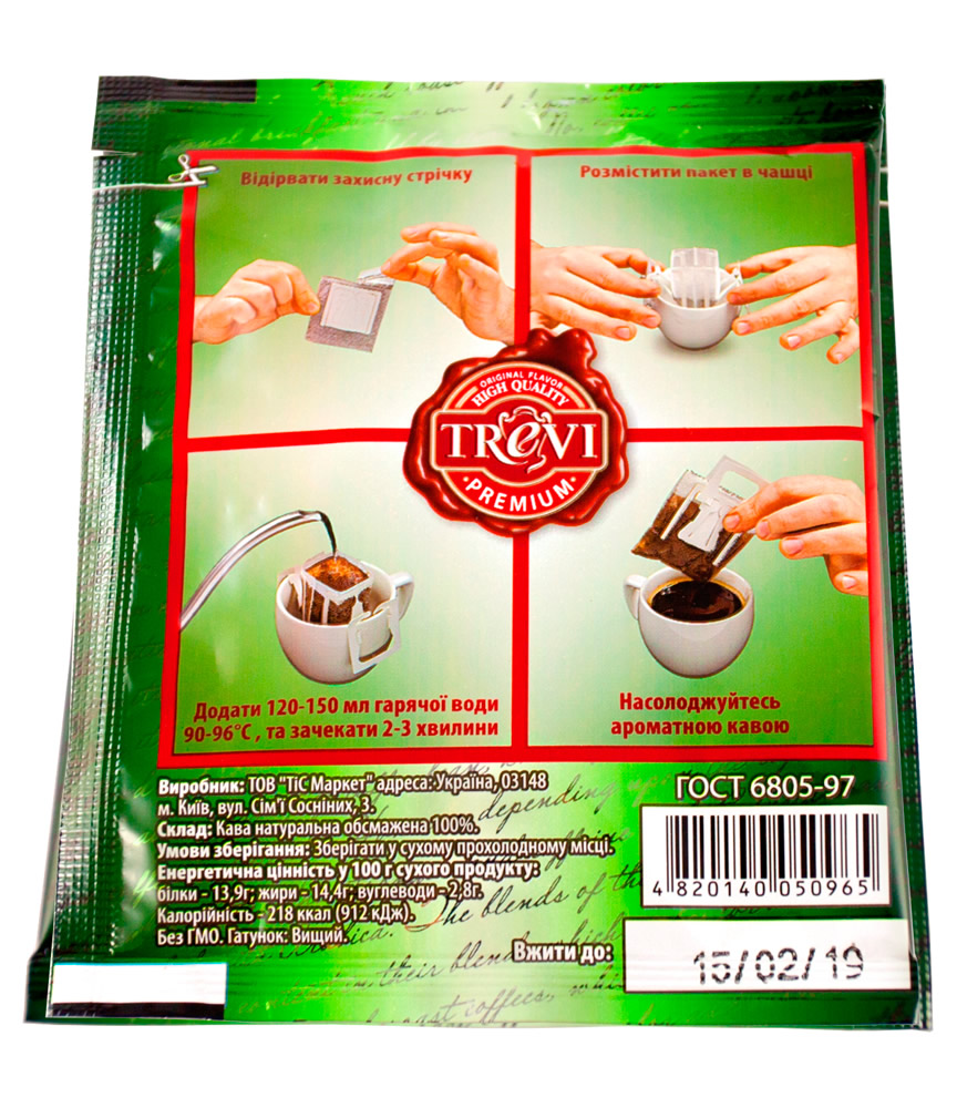 Дрип-кофе Trevi Premium пакетик 8 г